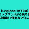 【Logicool M720】最高に便利で快適なおすすめマウス