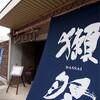 礒田酒店試飲会&旭酒造