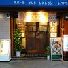 川崎駅周辺のインドカレーの食リポ♪