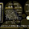 【月曜日のお気に入り】花邑 愛山 純米大吟醸【FUKA🍶YO-I】