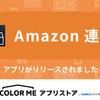 カラーミーショップでもAmazonへの出品と受注情報等を一元管理できるアプリ『Amazon連携』を6/30(水)より提供開始