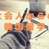 【社会人からの】留学生活始まりました!【韓国留学】