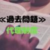 ≪宅建試験対策≫≪過去問≫~代理制度~