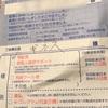 【大会結果】世界記録に認定!