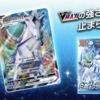 ポケカ新弾<白銀のランス>のおすすめ強力カードたち