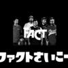 【FACT BEST SONGS】FACTを聴いてきた6年間の歴史を振り返る【良曲まとめ】