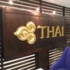 香港国際空港にあるタイ国際航空の「Royal Orchid Lounge(ロイヤルオーキッドラウンジ)」
