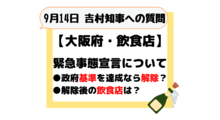 【大阪府・飲食店】緊急事態宣言の解除基準について_2019.9.14時点の情報