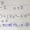 整式の加減乗除(2)【数Ⅰ】