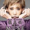 龍真咲ディナーショー『MUSE』