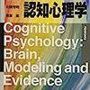【認知科学】人の認知の構造