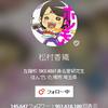 755にAKBメンバー参加でGoogle+利用者激減?SKE48松村香織は「わたしはぐぐたすのおかげでここまでこれた」