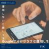 TDC week8【集客スキル】Googleマイビジネスの正しい運用で集客できる? Googleマイビジネス登録・運用編[MEO対策/集客]