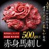 【ふるさと納税】熊本県玉東(ぎょくとう)町 赤身馬刺しが届きました〜!新鮮な生肉は若返りにも効く!