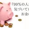 【お金ってなんだろう?】『99%の人が気づいていないお金の正体』を読んでみて思うこと