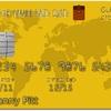 クレジットカードに急に注目した歴3カ月の初心者・情弱の私が気になったカードを並べてみる。会費・還元率・付帯保険・特典。