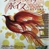 アンダンテ「アコースティックボイスvol.33 2020 〜再生する歌達〜」