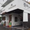 静岡駅茶町の茶屋・スイーツカフェ 茶町KINZABURO