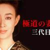 極道の妻たち 三代目姐を動画(見放題)