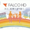 株主優待QUOカードマスターへの道Vol.8~【4671】ファルコHD~