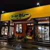 【金沢 カレー】「ミルフィーユカツカレー(テイクアウト)」ゴールドカレー本店