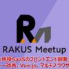 【Meetup】大規模SaaSのフロントエンド開発/レガシー改善、Vue.js、マルチブラウザ対応
