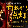 【竹あかり】点灯式 12/16開催