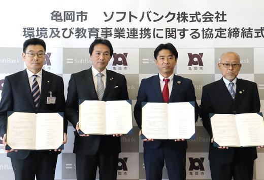 環境課題に取り組む人材育成をPepperがサポート。京都府亀岡市とソフトバンクが協定を締結