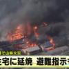 宮城県栗原市で山林火災発生!住民に避難指示が出ている模様!