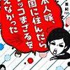 【海外】日本語教師の国別求人数ランキング