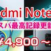 【OCNモバイルONE】Xiaomi Redmi Note 9s⇒4900円、Mi Note 10 Lite⇒15800円~7月1日まで