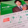 えきネット新幹線eチケットサービスを使ってみた!便利!!