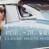 ● オートモビル・カウンシル 2019 「メーカーの威信をかけた歴代国産名車の展示」