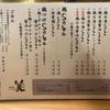 銀座「篝 本店」にて、鶏白湯Sobaを食べて大満足しました