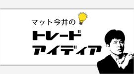 「ドル円は徐々に110円を目指す展開」マット今井のトレードアイディア 2021年5月6日