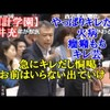 【加計学園 安倍総理出席】民進党:櫻井充 放送事故レベル。山本大臣に対し「いらない出ていけ!」急にキレ出す