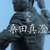 ブックレビュー 「完本・桑田真澄」「手塚治虫・マンガの描き方」「兼高かおる・わたくしが旅から学んだこと」