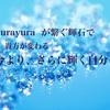 天然石を繋ぐ ◆lesson1◆ 輝石の疑問に ゆらゆら yurayura
