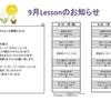 【9月 祝日スケジュールのお知らせ】