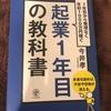 「起業一年目の教科書」で起業一年目から年収千万円を稼ぐ人の思考を盗んだ