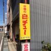 ひと味違う大衆中華食堂〜チュー白菊町店〜