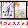 8月 読了した漫画:28冊