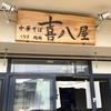 喜八屋(中区)中華そばと鯖寿し