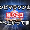 【残り2日】みなさん、ゾンビマラソン本番に向けてモチベーション上げましょう!