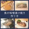 白身魚(クロソイ)の味噌漬け焼き 作り方/レシピ