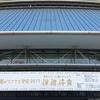 170617 嵐のワクワク学校2017〜毎日がもっと輝くみんなの保健体育〜@京セラドーム大阪
