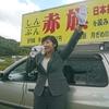 伊達県議補選、27歳の大橋さおり候補が大健闘!