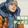 【Apex Legends】神イベント「期間限定デュオモード」実装!|強い組み合わせはなんだろな