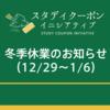 冬季休業のお知らせ(12/29~1/6)