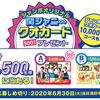 森永製菓|ジャンボオリジナル関ジャニ∞クオカードプレゼント